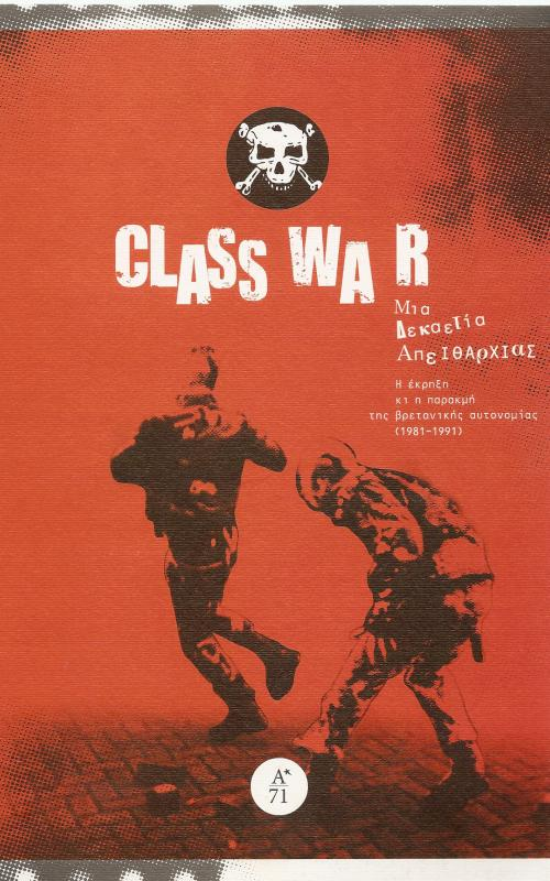 CLASS WAR: μια δεκαετία Απειθαρχίας